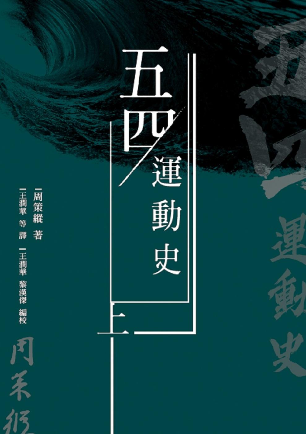 五四運動史(上)
