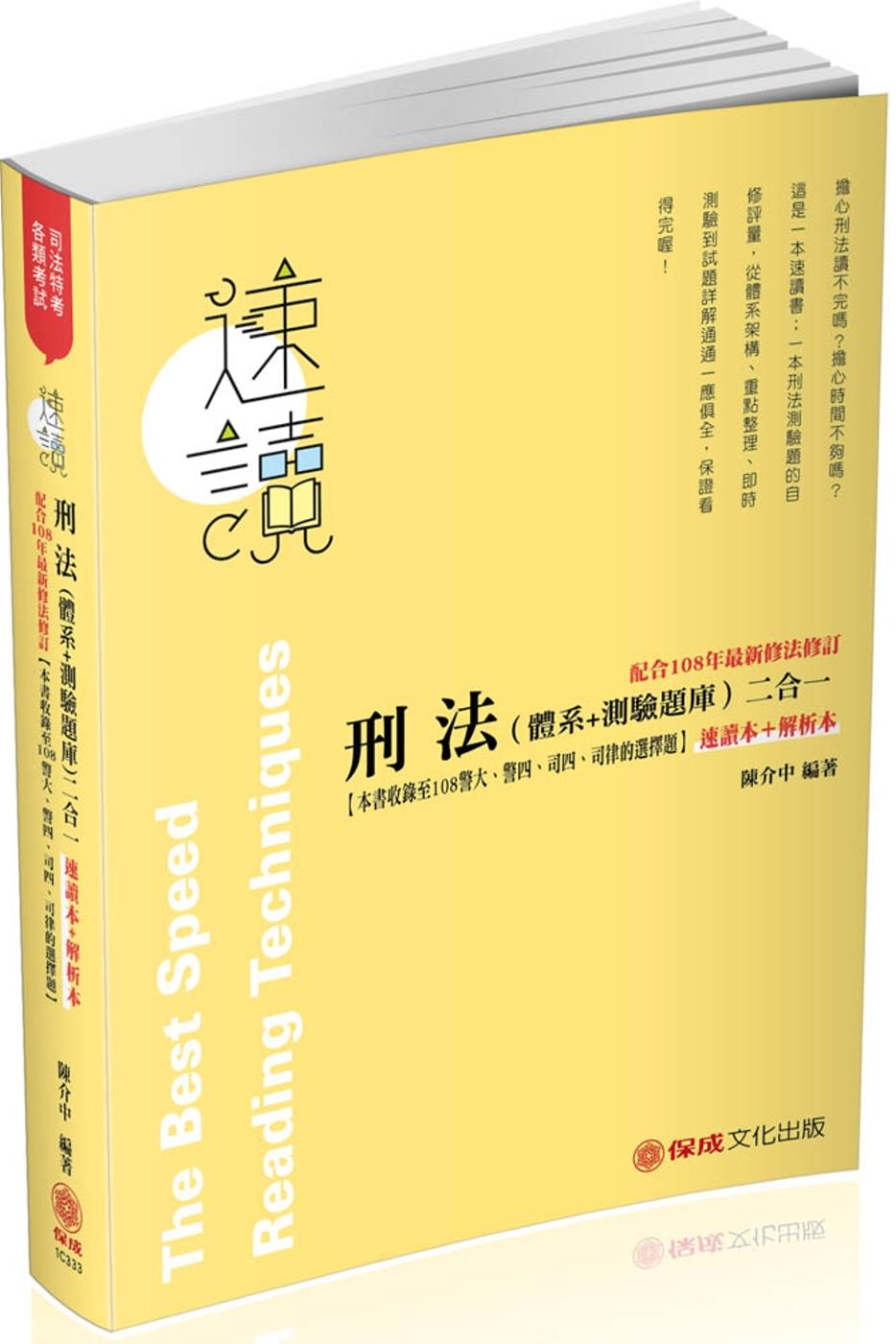 速讀:刑法(體系+測驗題庫)二合一 2020司法特考(保成)(二版)