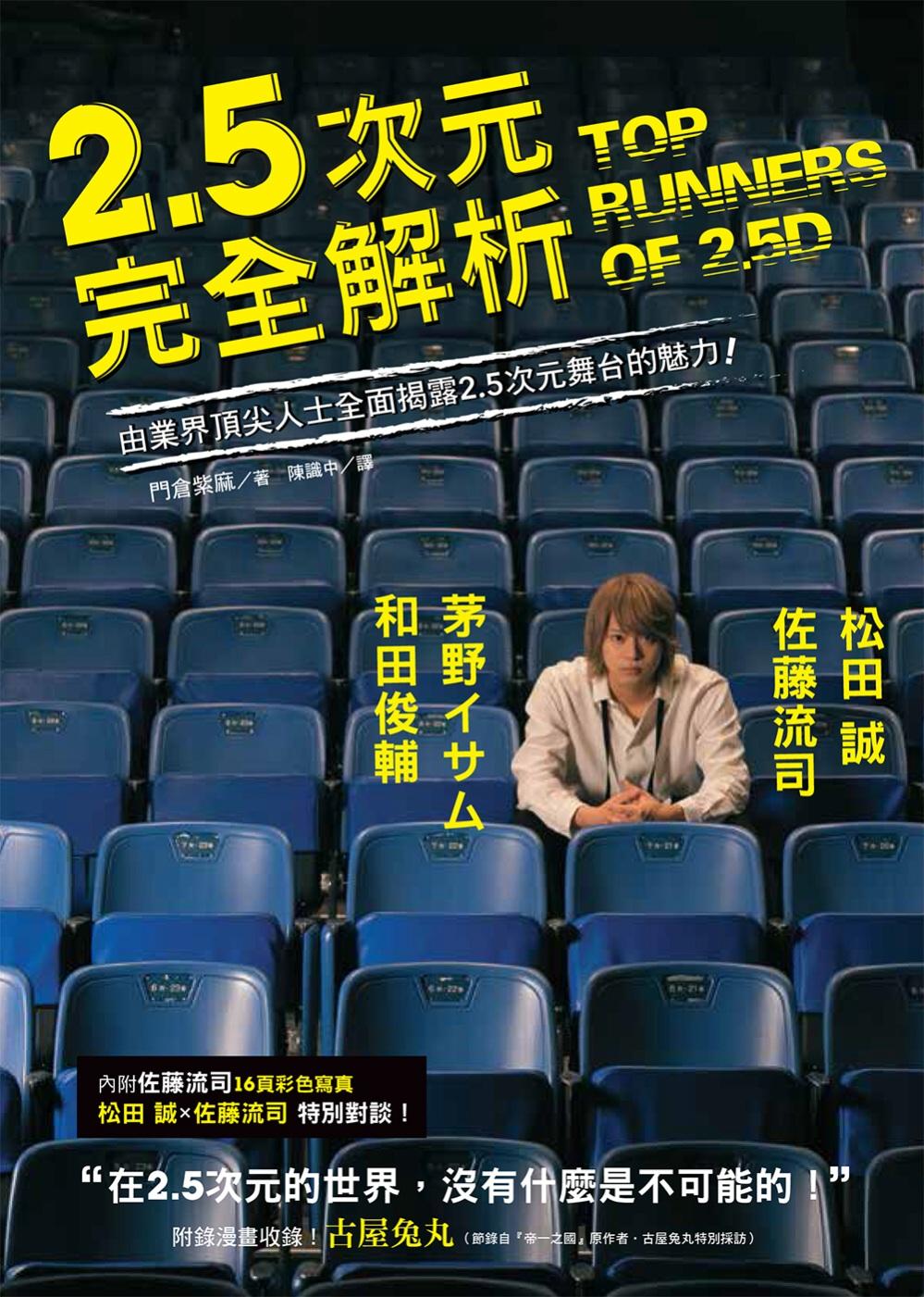 2.5次元完全解析:松田 誠、茅野イサム、和田俊輔、佐藤流司,由業界頂尖人士全面揭露2.5次元舞台的魅力