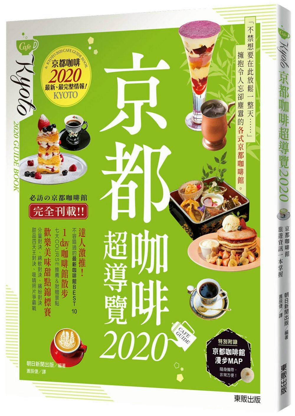 京都咖啡超導覽2020
