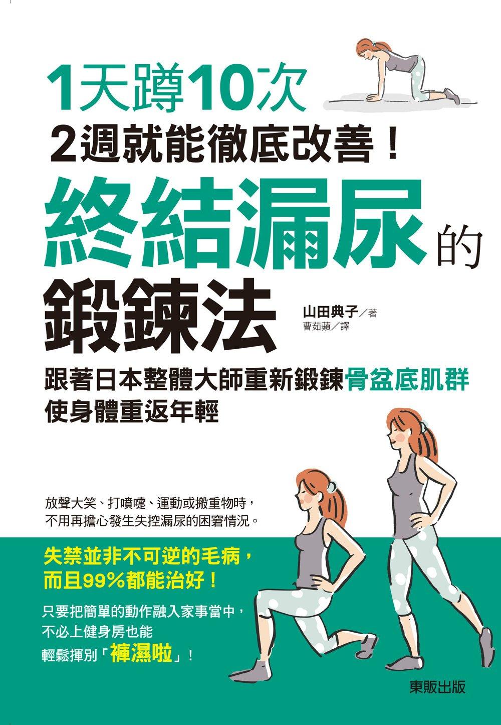 終結漏尿的鍛鍊法:1天蹲10次,2週就能徹底改善!