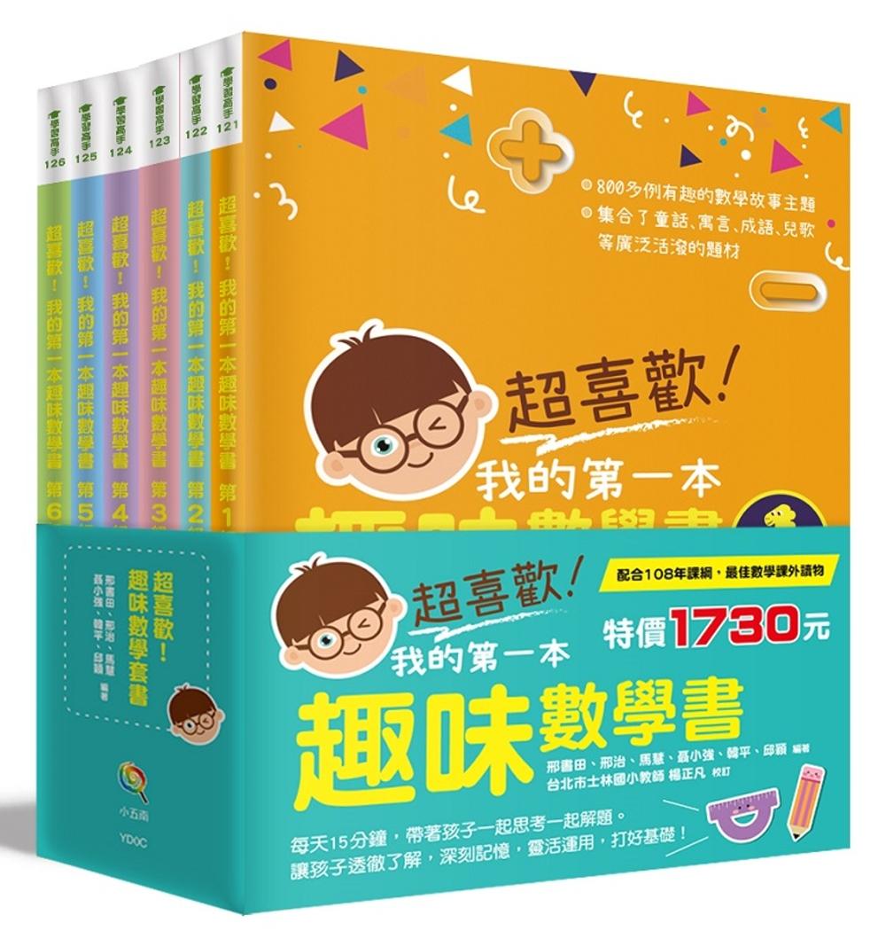 超喜歡!趣味數學套書(全套6冊...