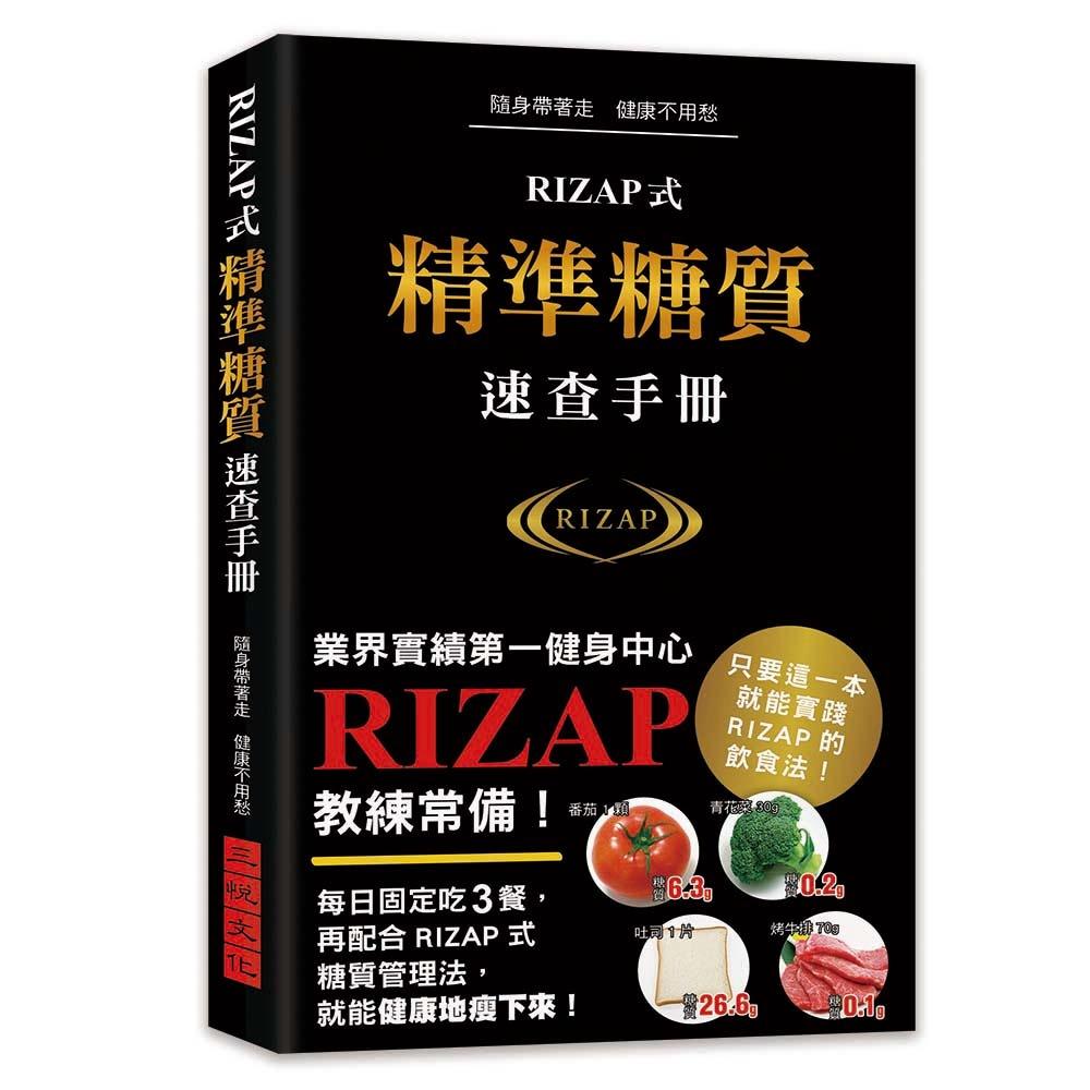 RIZAP式精準糖質速查手冊:業界實績第一健身中心RIZAP教練常備手冊!1000種食材的糖質/脂質/蛋白質/卡路里/鹽分/GI值速查