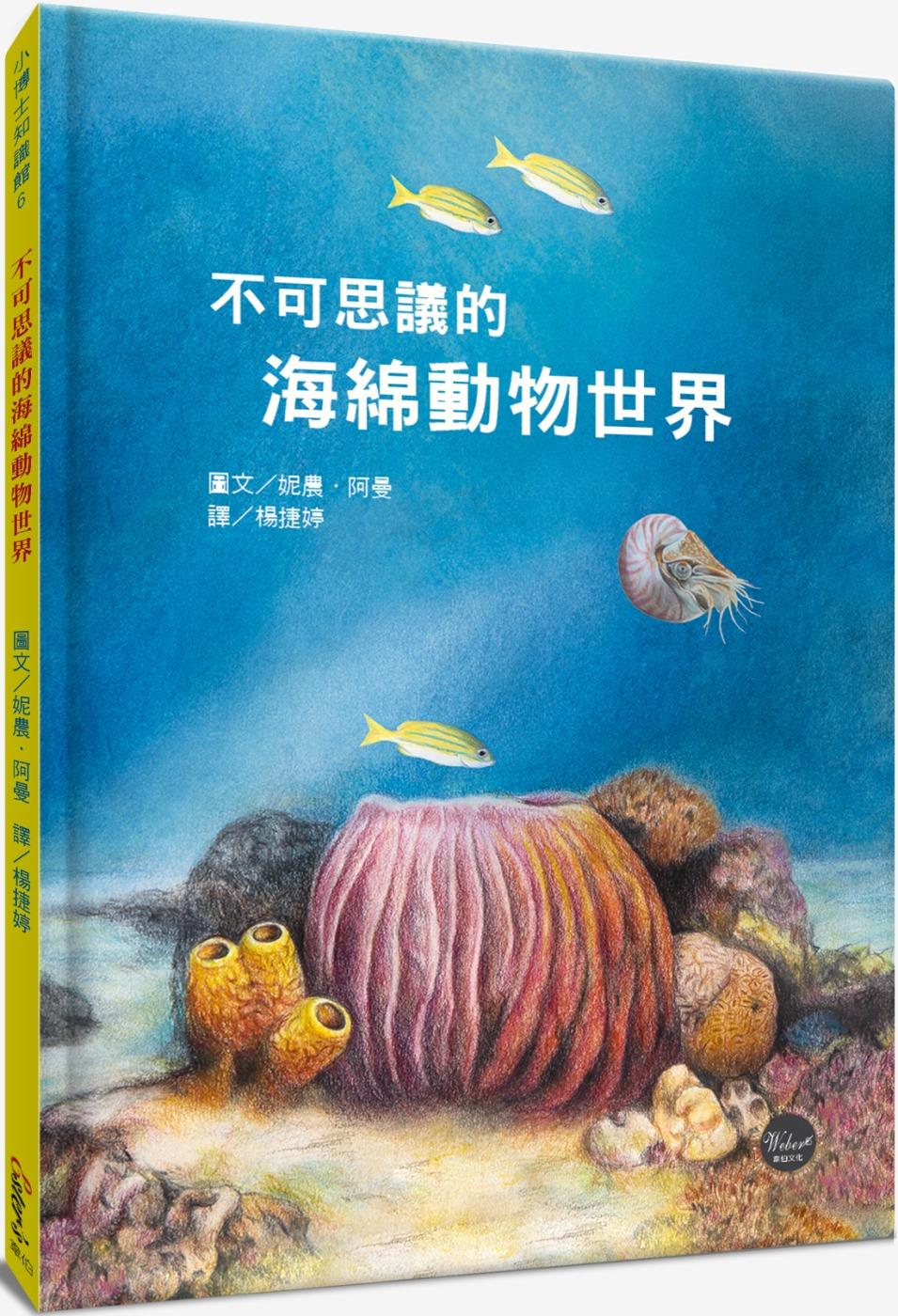 小博士知識館6:不可思議的海綿動物世界