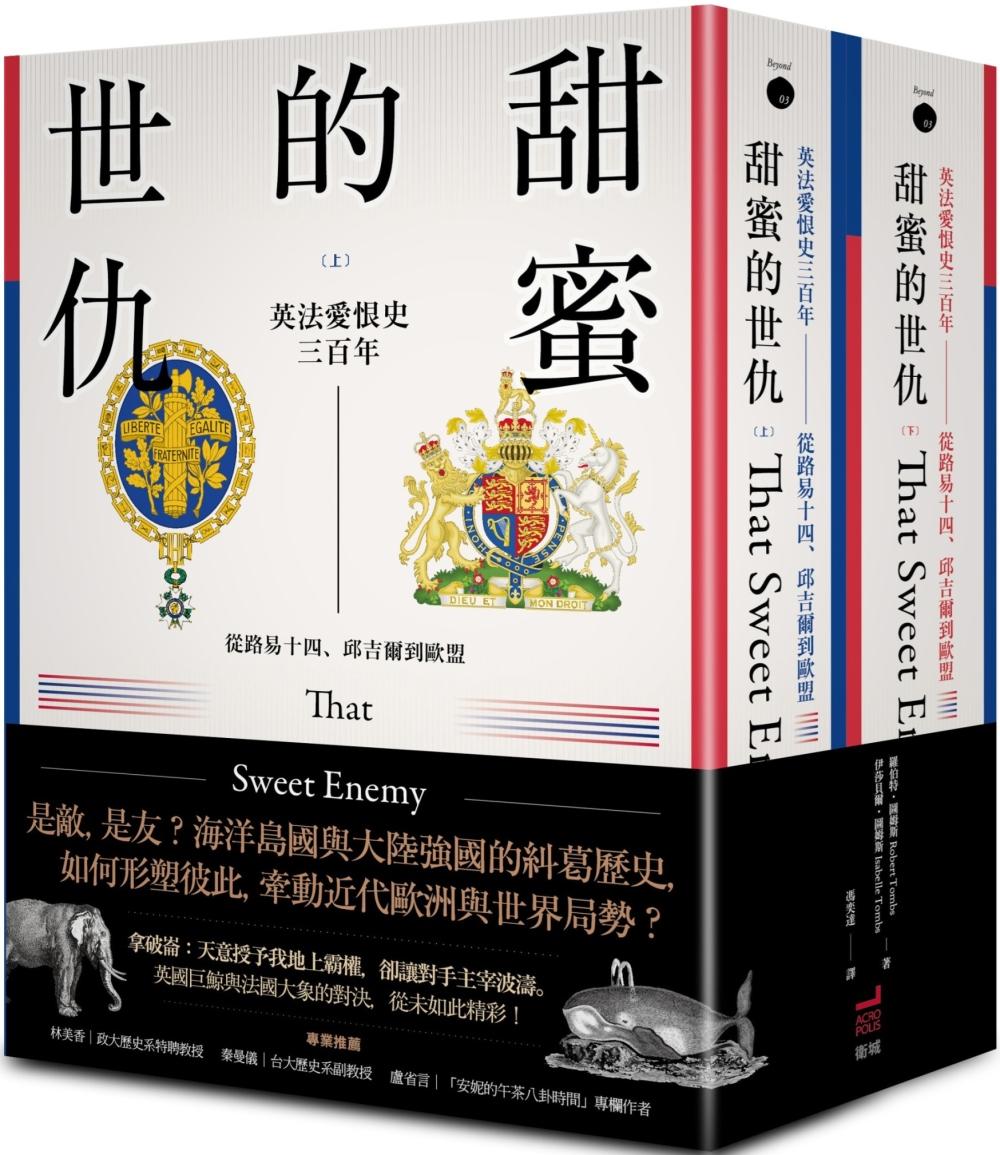 甜蜜的世仇:英法愛恨史三百年──從路易十四、邱吉爾到歐盟(上、下冊不分售)
