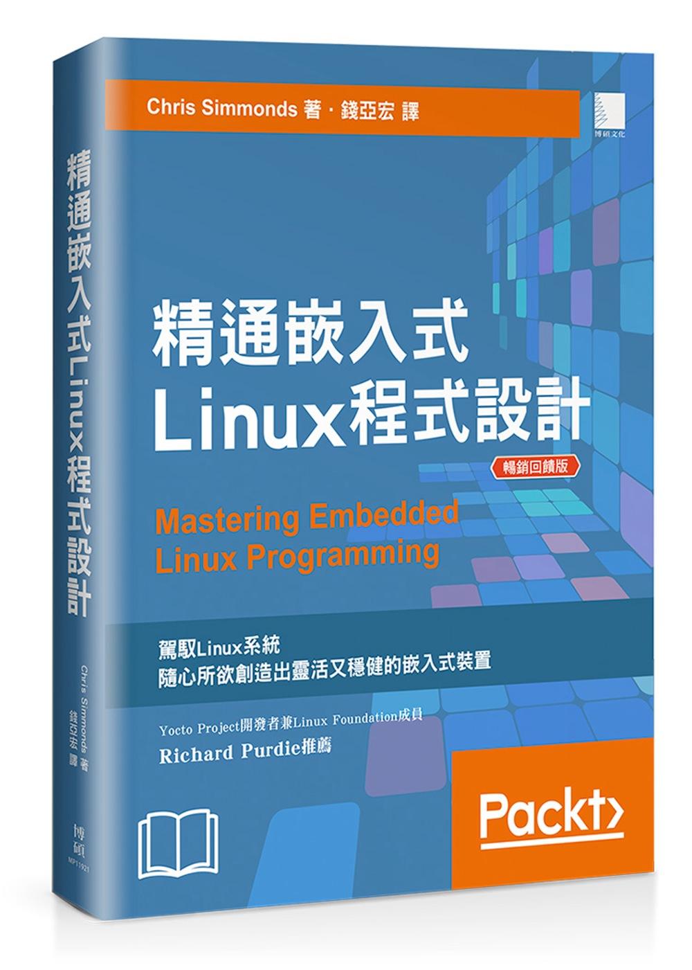 精通嵌入式Linux程式設計(...