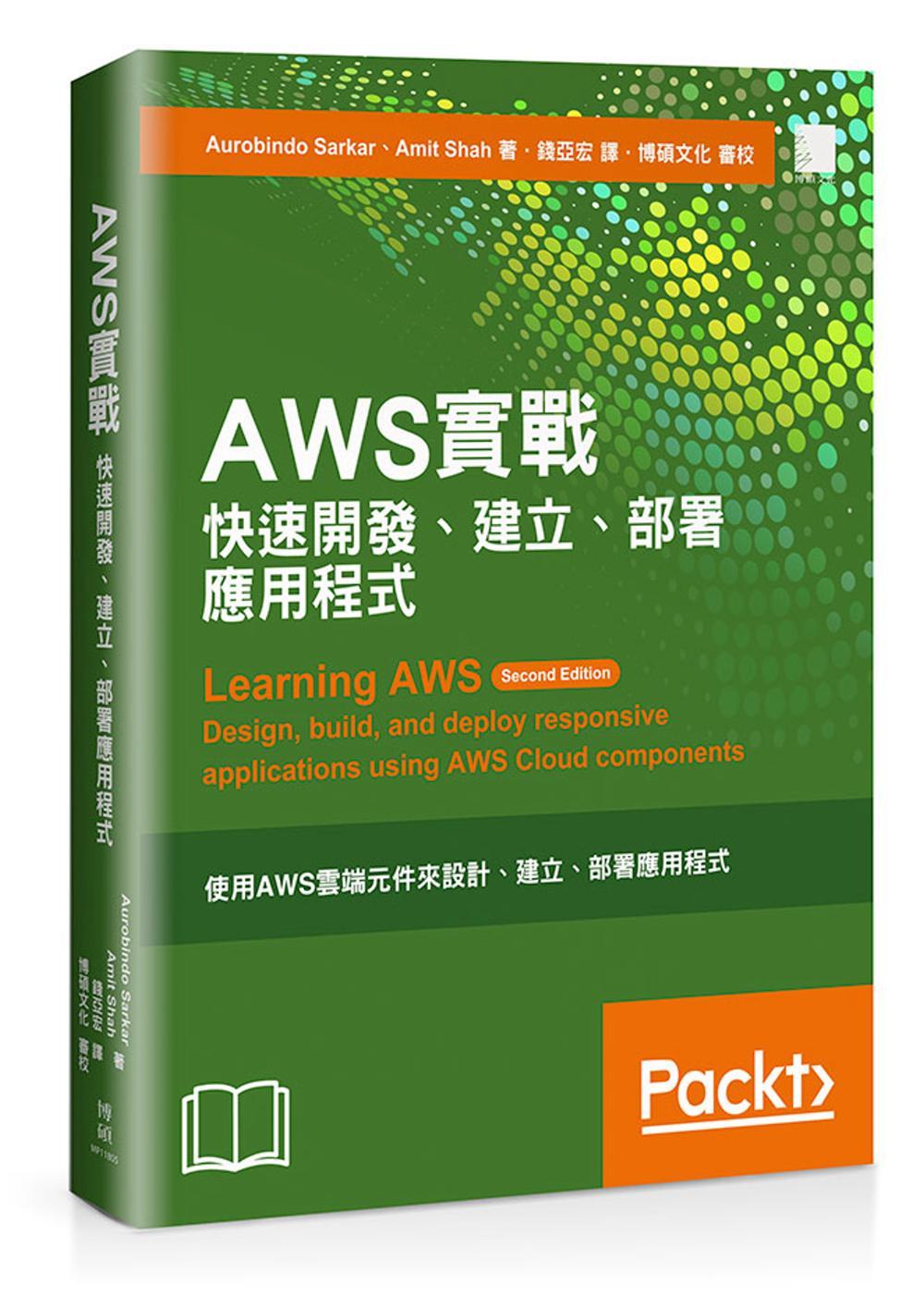AWS實戰:快速開發、建立和部...