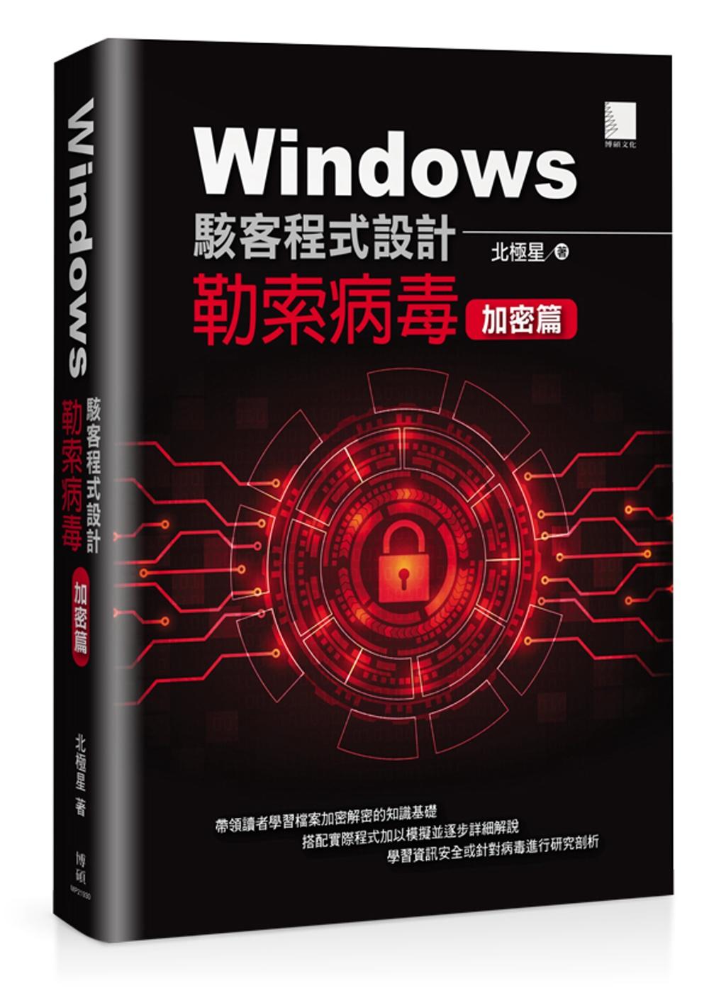 Windows駭客程式設計:勒...