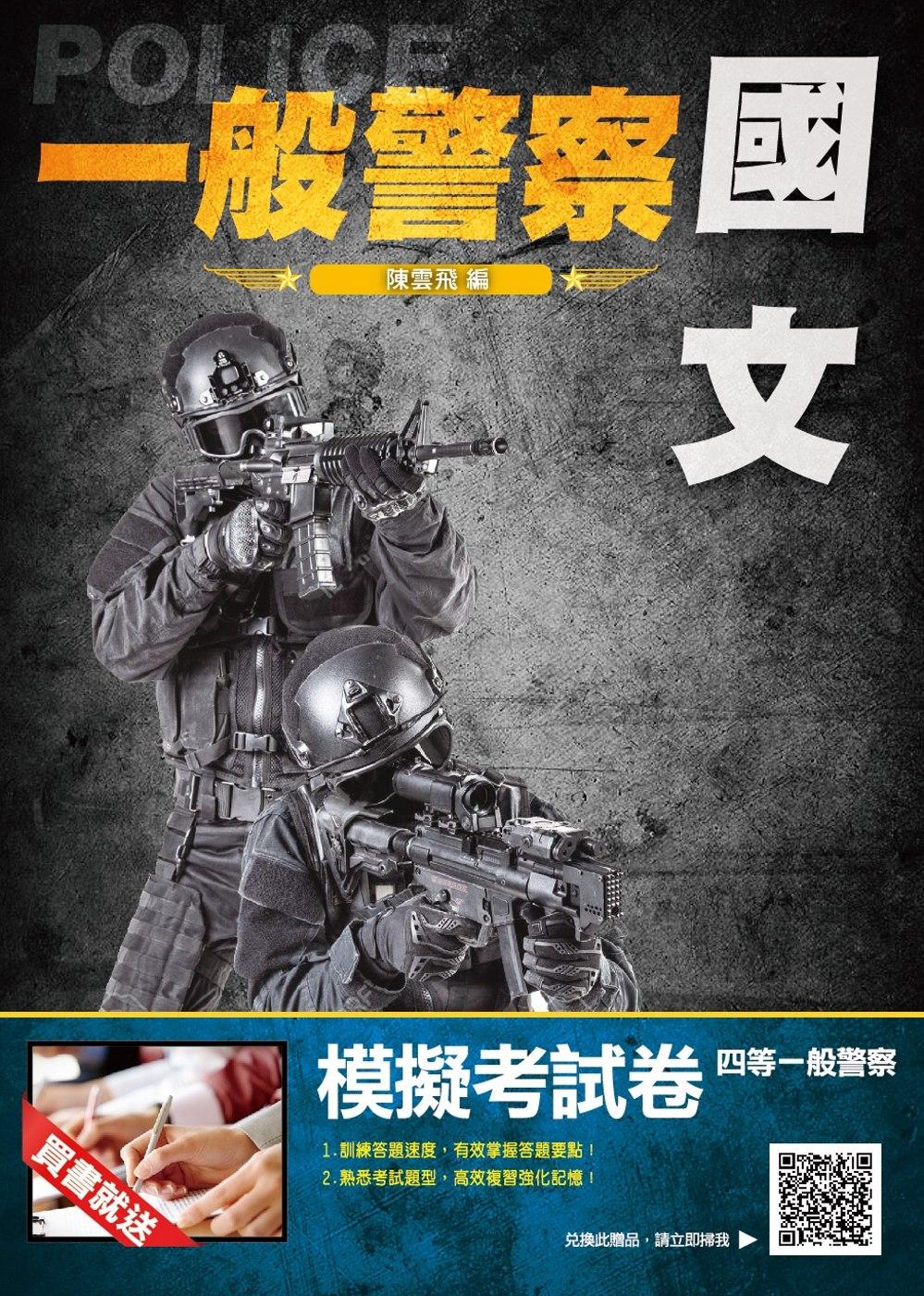 2020年國文(作文/公文/測驗)完全攻略(一般警察適用)(再版)