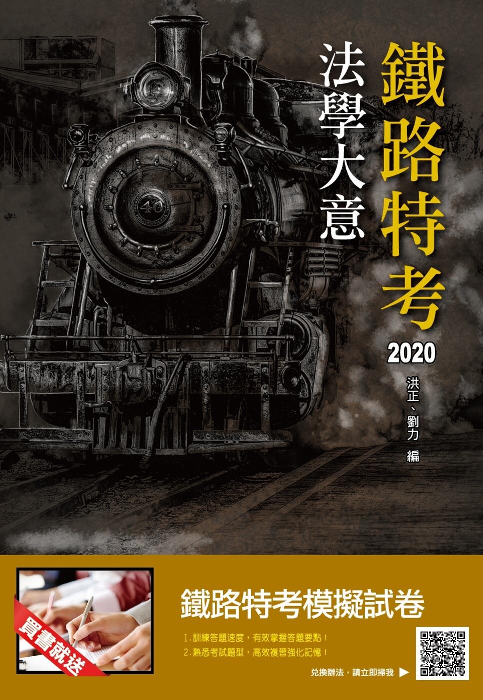 2020年法學大意(鐵路特考佐級適用)(贈鐵路特考模擬試卷)(十八版)