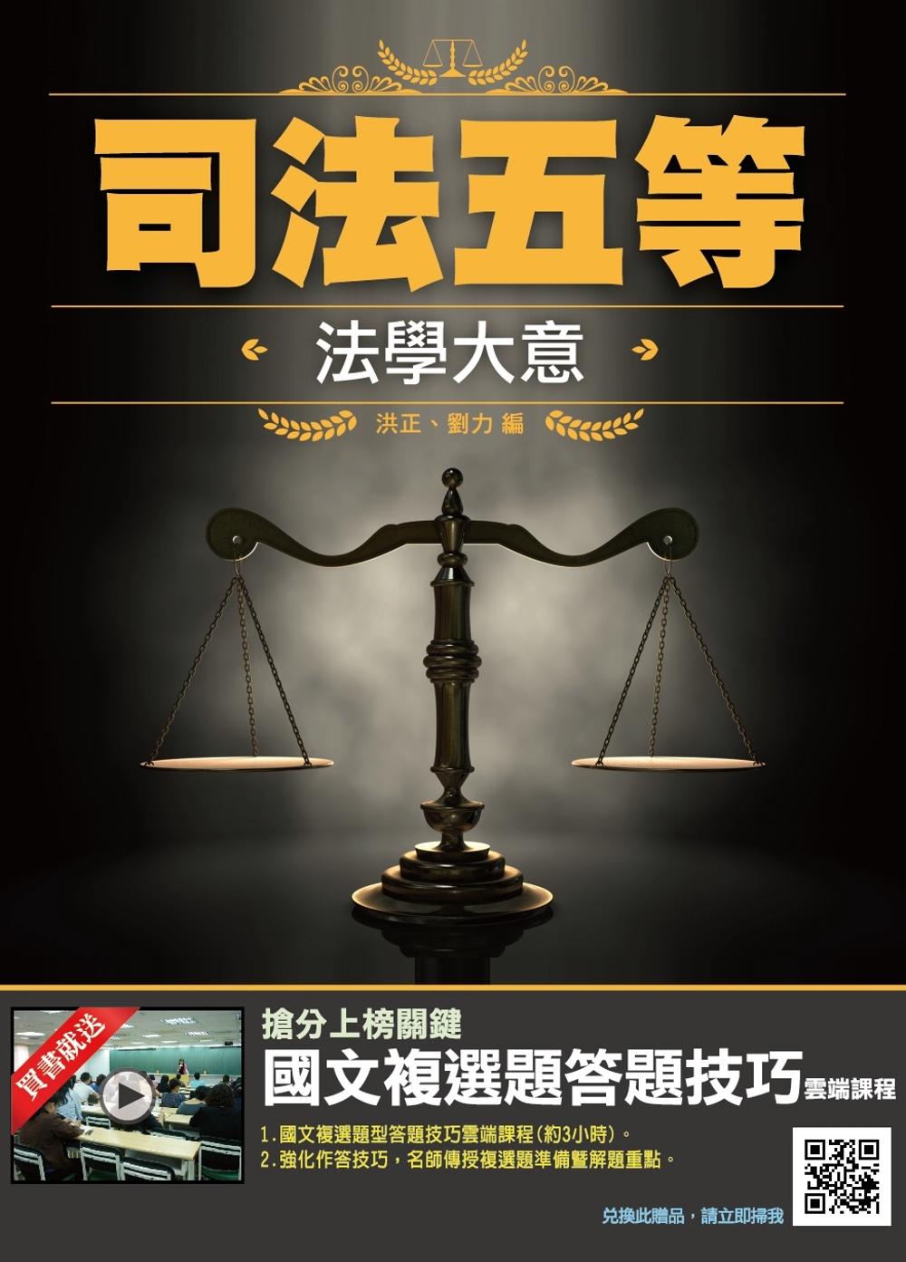 2020年法學大意(司法五等錄事適用)(贈國文複選題答題技巧)(十八版)