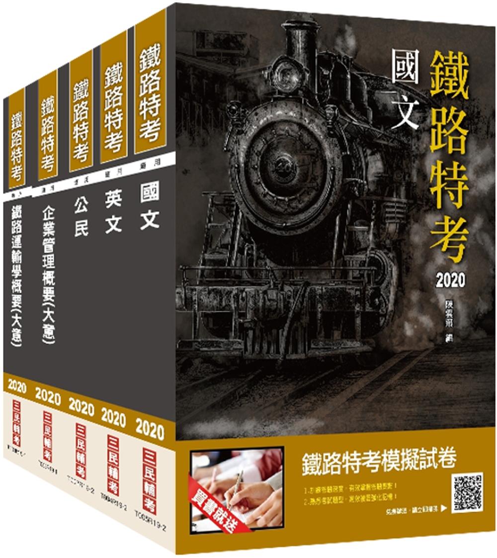 2020年鐵路特考佐級[運輸營業]套書(重點彙整/考科試題收錄/命題趨勢全盤掌握)(贈公民搶分小法典)