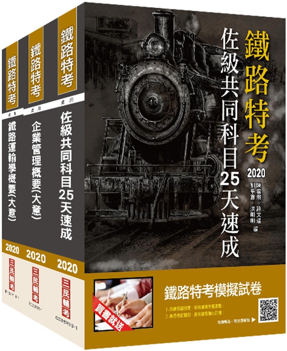 2020年鐵路特考佐級[運輸營業]速成套書(重點彙整/考科試題收錄/命題趨勢全盤掌握)(贈公職英文單字[基礎篇])