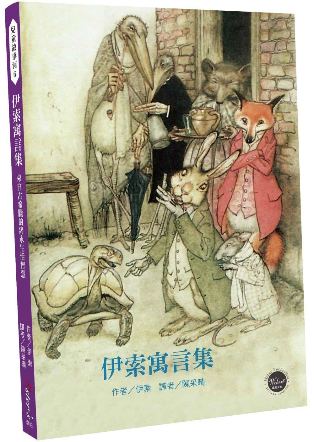兒童故事河5:伊索寓言集:來自古希臘的雋永生活智慧【世界知名寓言故事收錄最完整的版本】