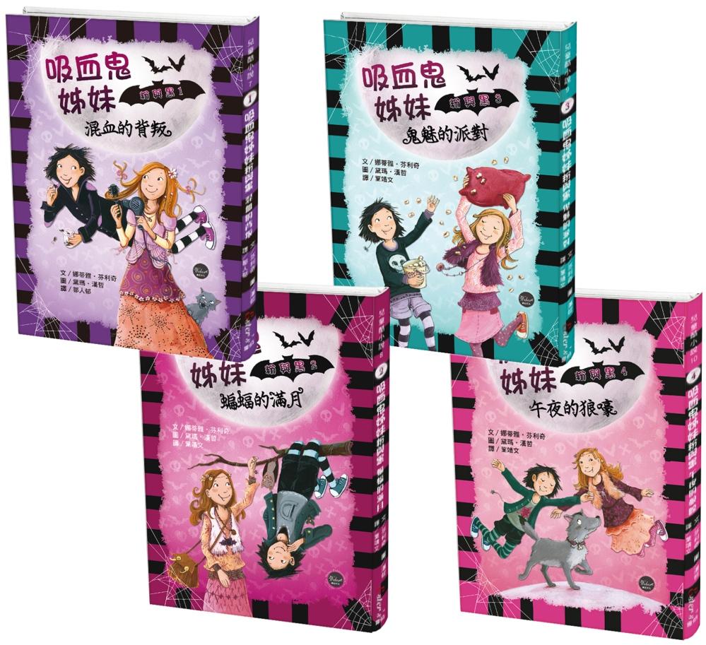 兒童酷小說(二):吸血鬼姊妹粉與黑套書【全書四冊特附學習指導手冊】