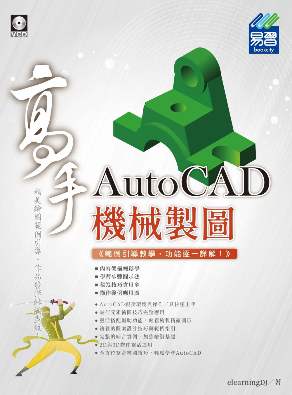 AutoCAD機械製圖 高手