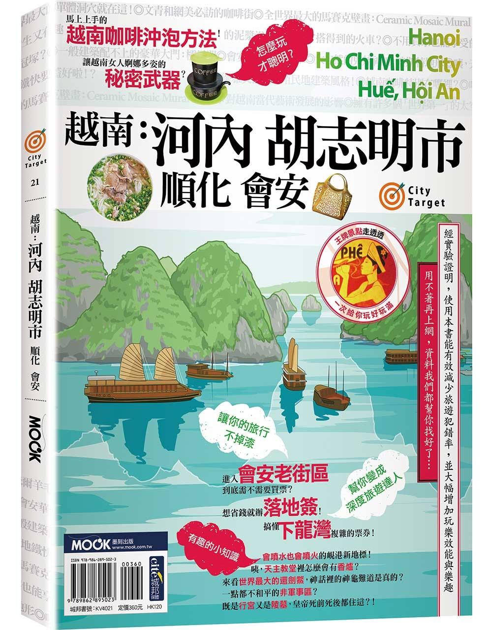 越南:河內•胡志明市•順化•會...