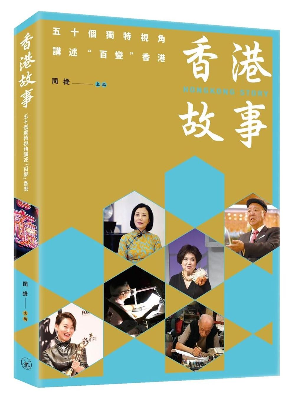 香港故事:五十個獨特視角講述「...