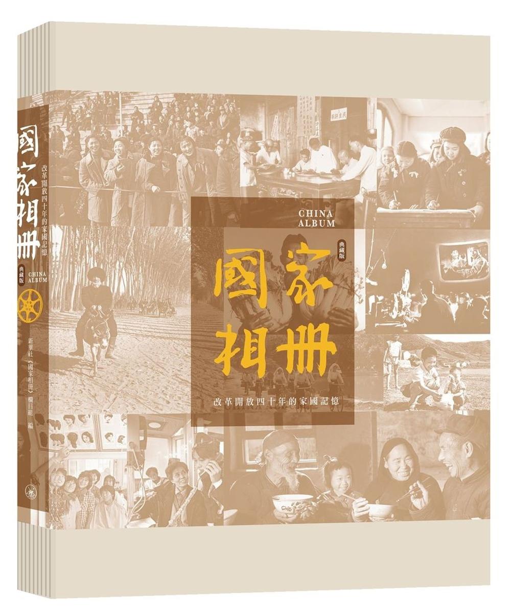 國家相冊:改革開放四十年的家國記憶(典藏版)