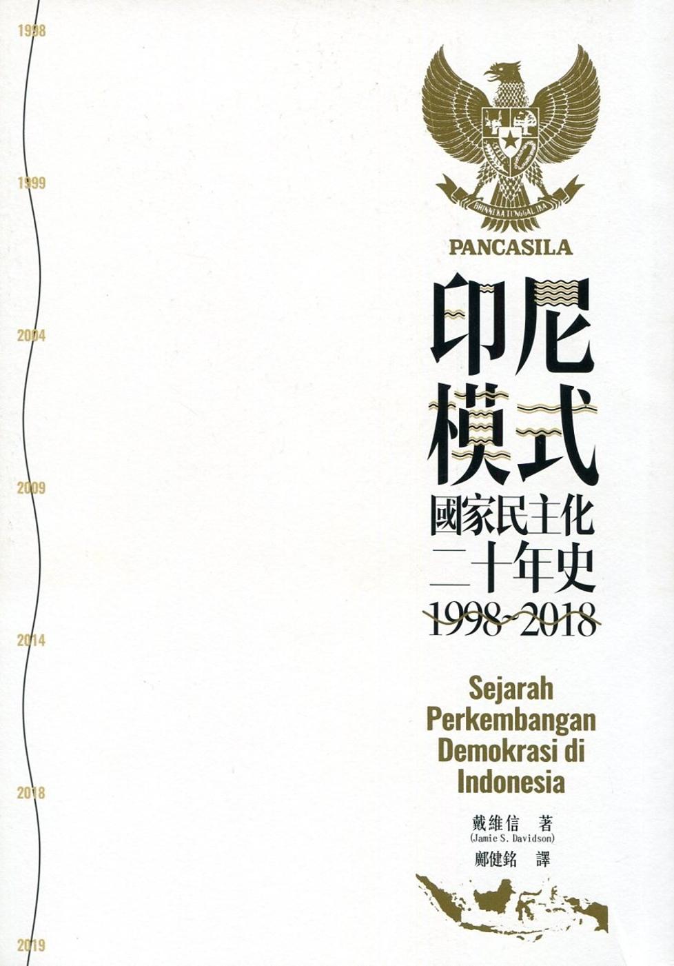 印尼模式:國家民主化二十年史
