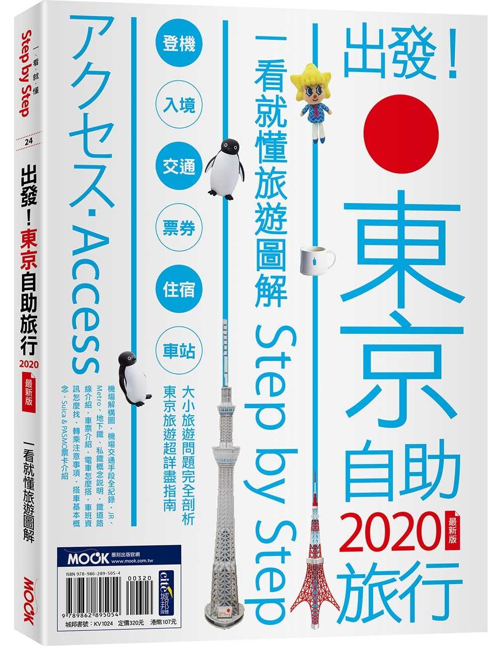 出發!東京自助旅行2020:一...
