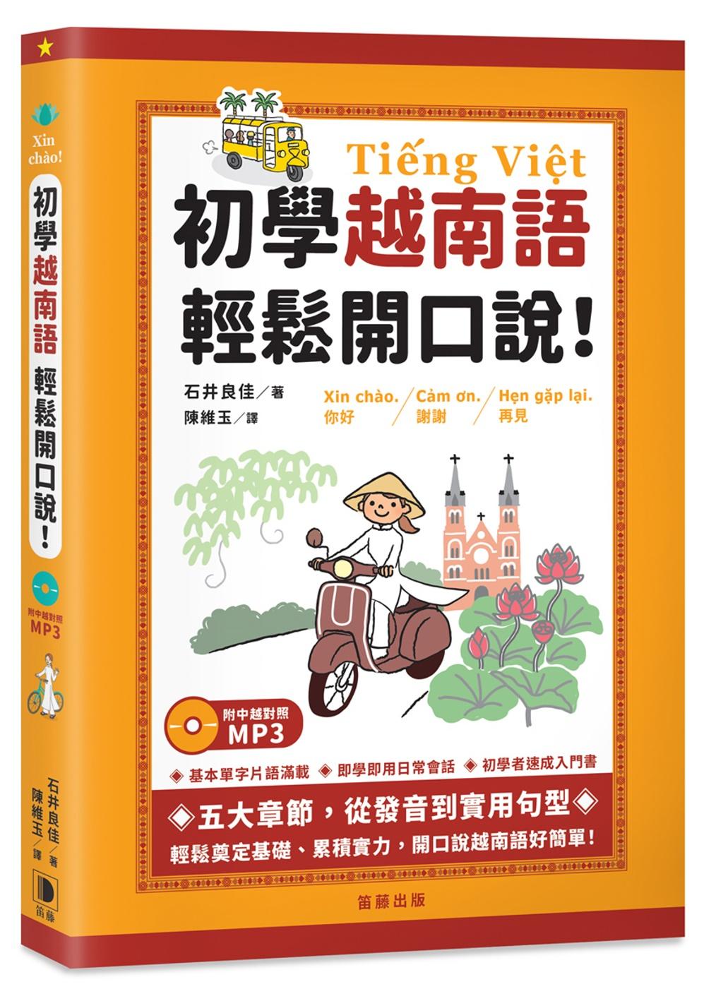 初學越南語 輕鬆開口說!(附MP3)