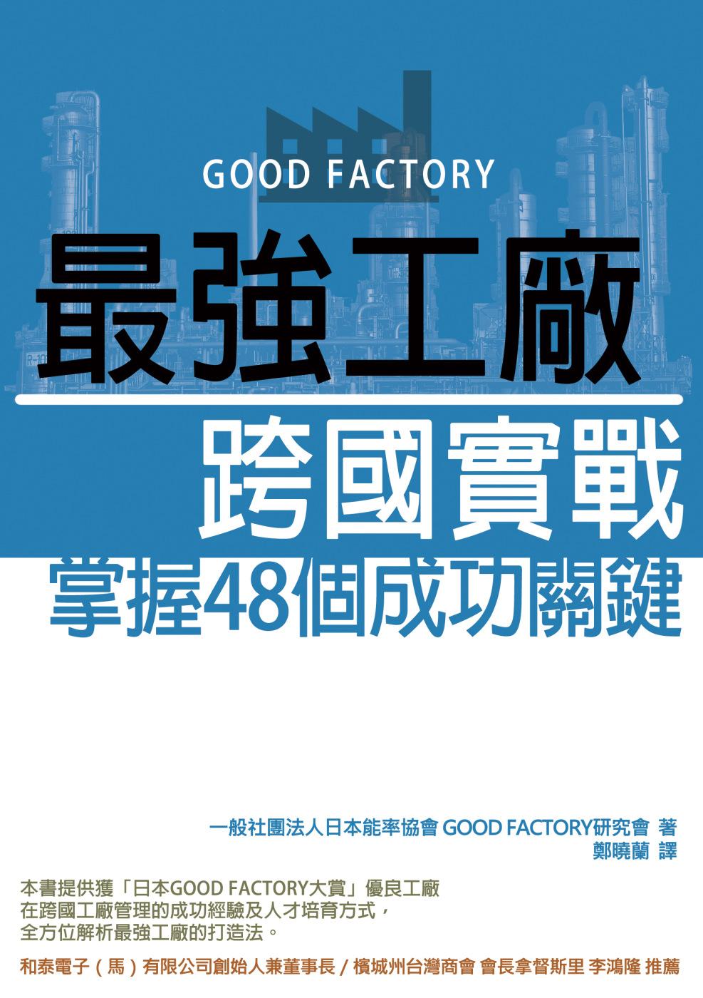 掌握48個成功關鍵 海外設廠不卡卡