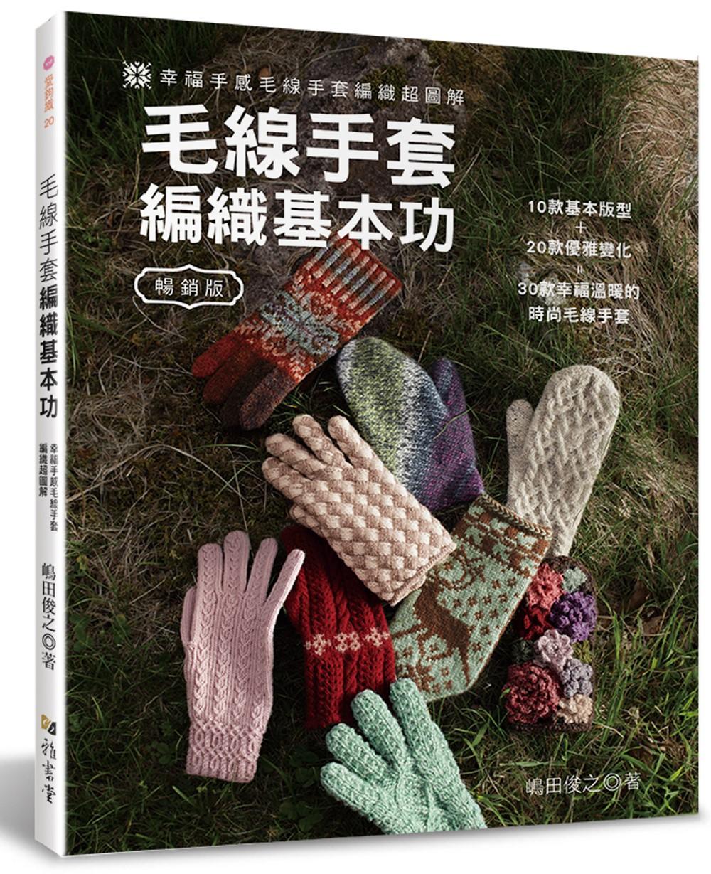 毛線手套編織基本功(暢銷版)(二版):幸福手感毛線手套編織超圖解