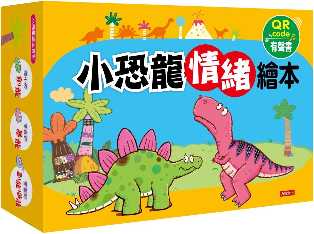 小恐龍情緒繪本(QRcode有聲書)(全套6冊)