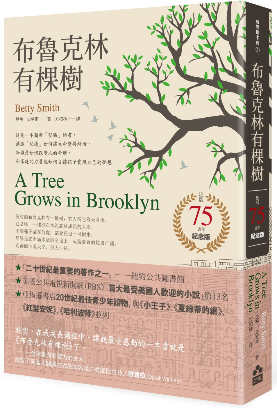 布魯克林有棵樹【出版75週年紀念版】