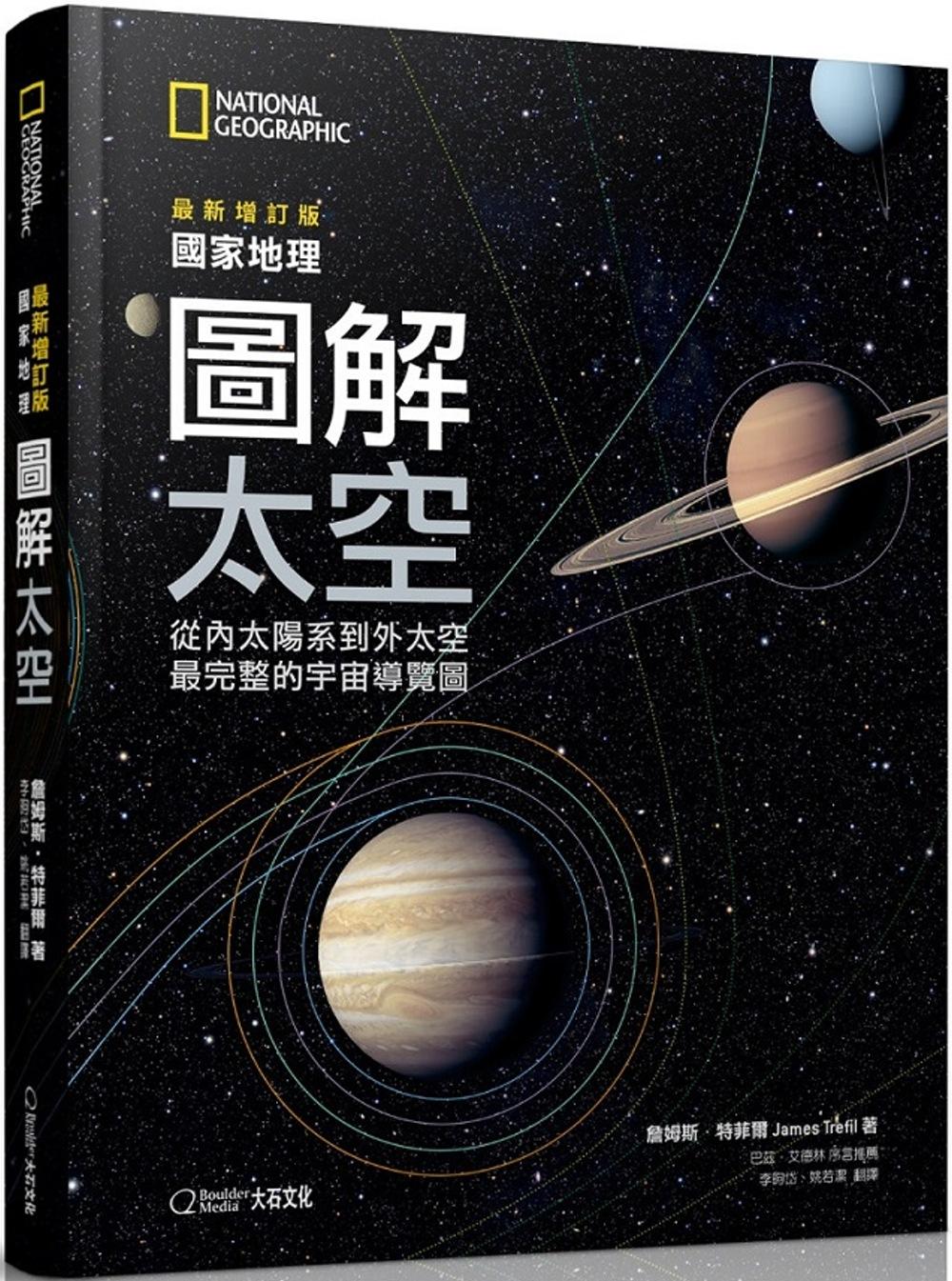 國家地理圖解太空(2019最新...