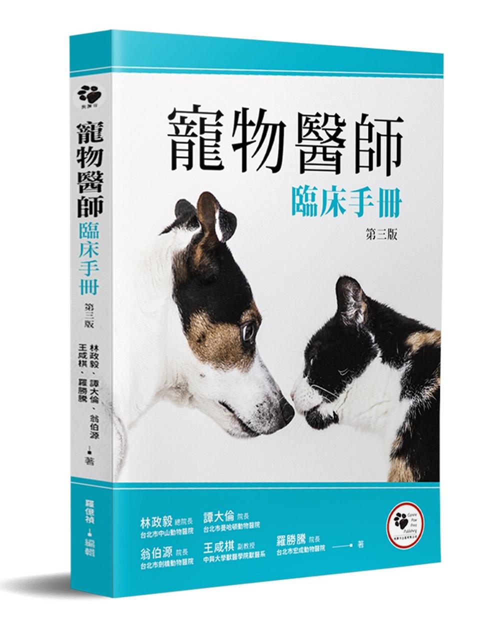 寵物醫師臨床手冊...