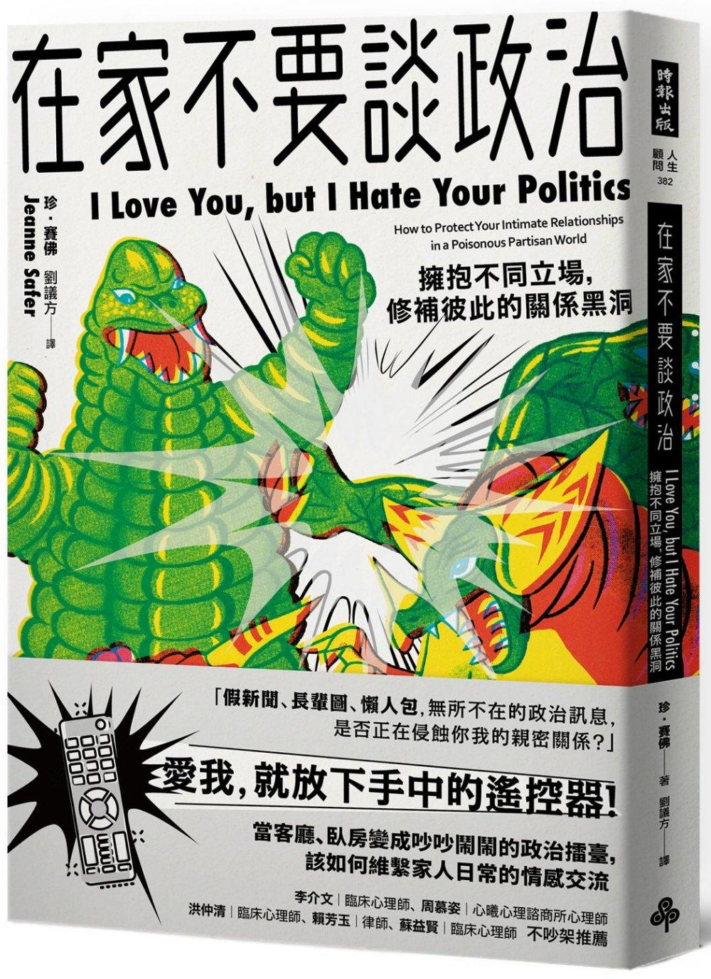 在家不要談政治:擁抱不同立場,修補彼此的關係黑洞