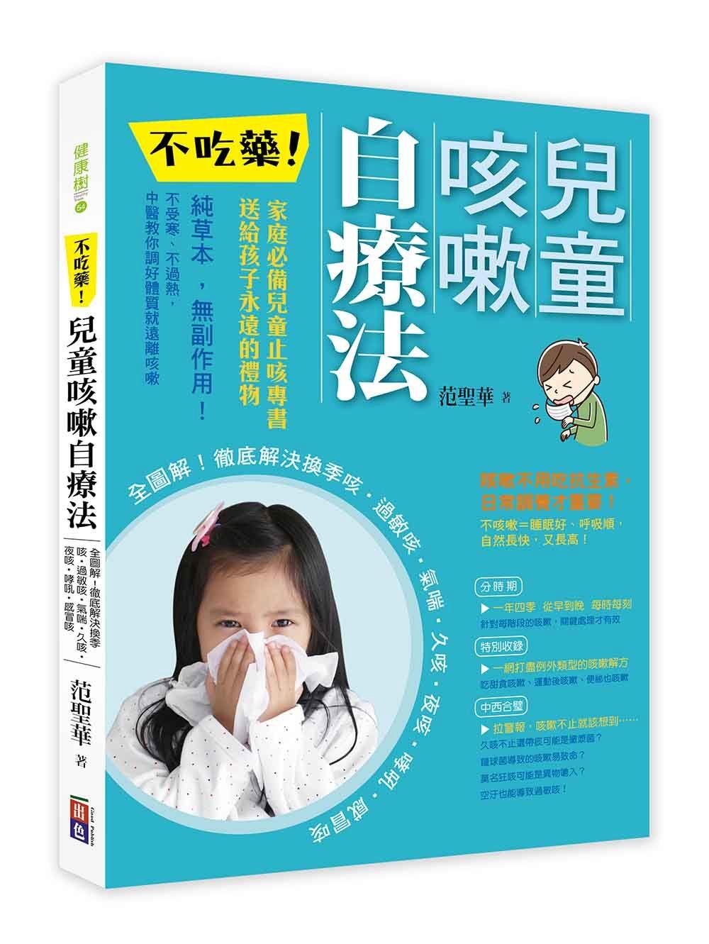 不吃藥!兒童咳嗽自療法:全圖解...