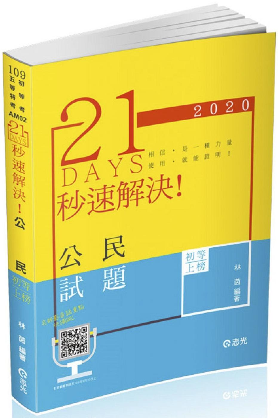 21 DAYS秒速解決公民(初等、五等特考考試適用)