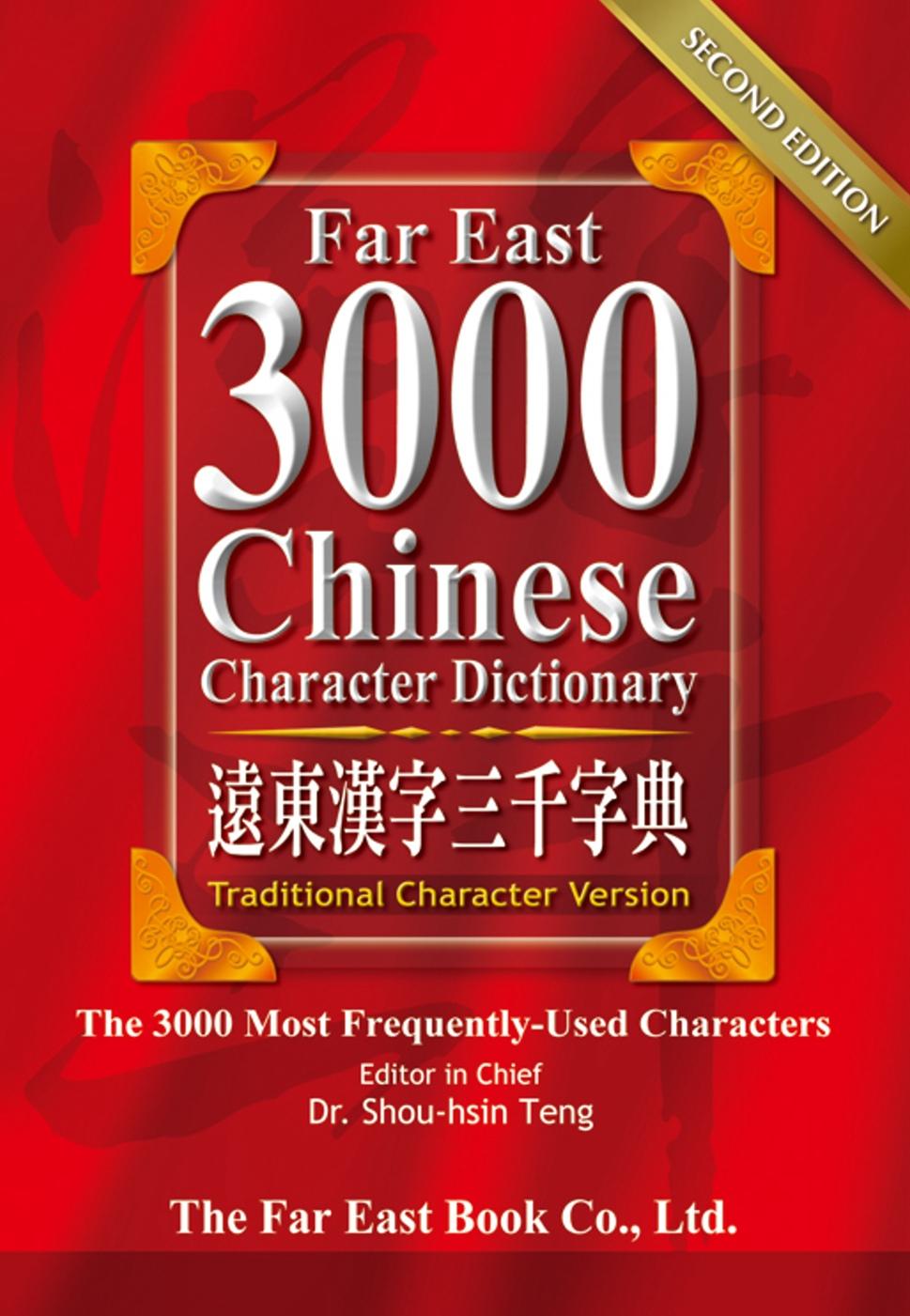 遠東漢字三千字典...