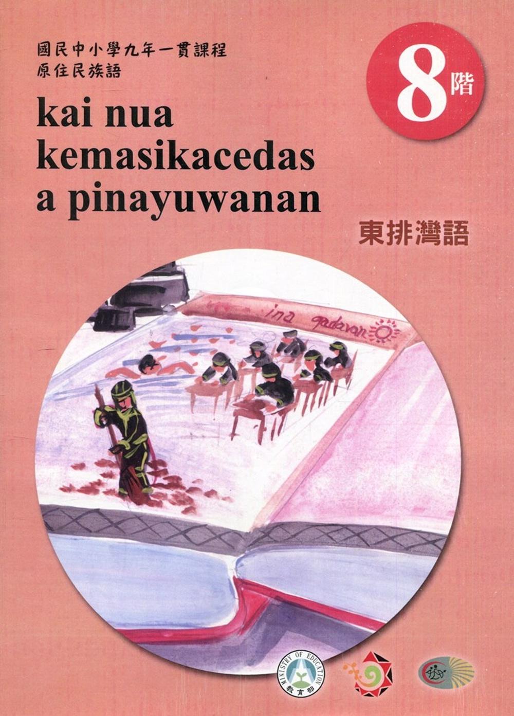 原住民族語東排灣語第八階學習手冊(附光碟)2版
