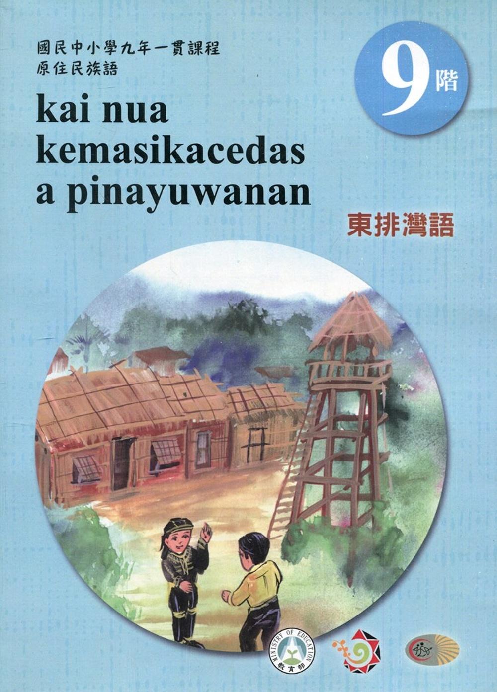 原住民族語東排灣語第九階學習手冊(附光碟)2版