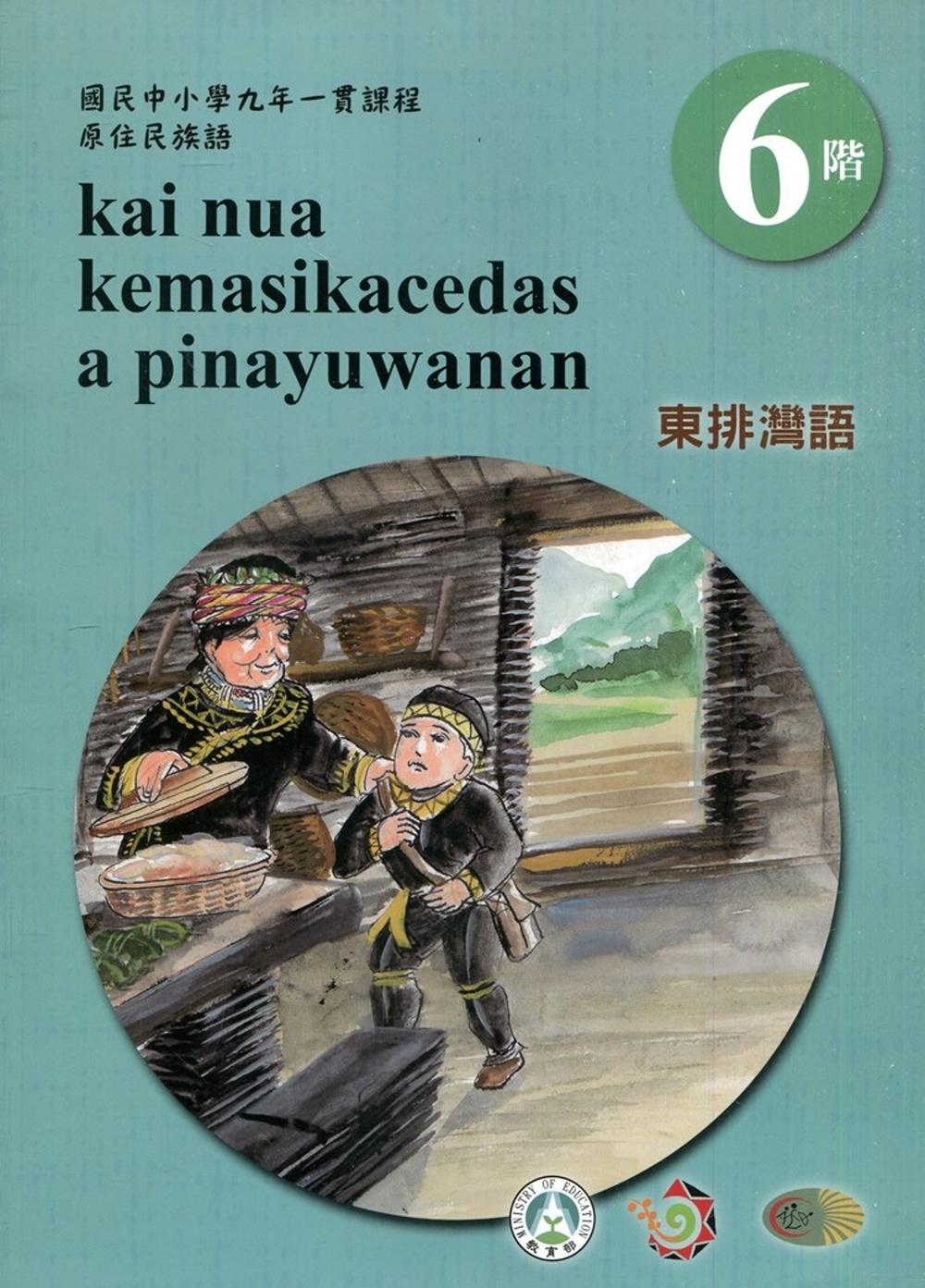 東排灣語學習手冊第6階(附光碟)3版2刷