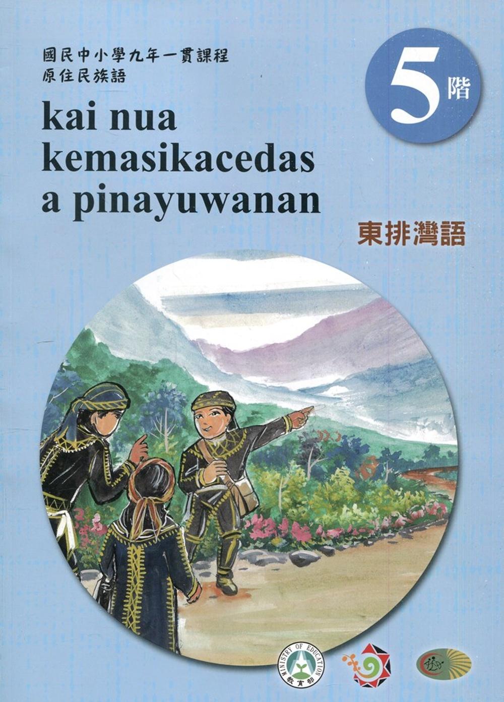 東排灣語學習手冊第5階(附光碟)3版2刷