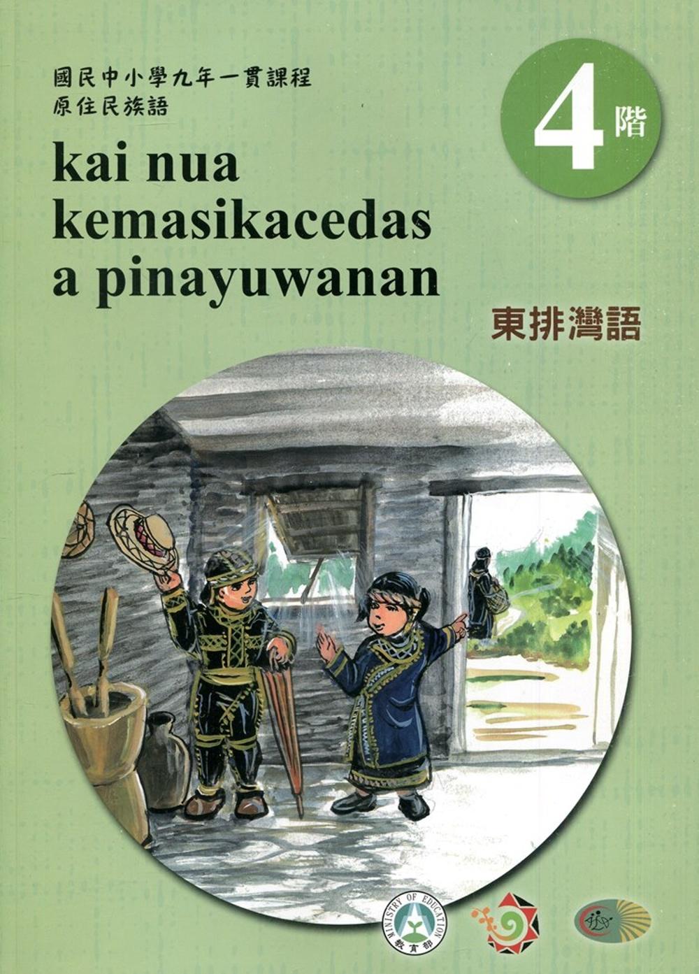 東排灣語學習手冊第4階(附光碟)3版2刷