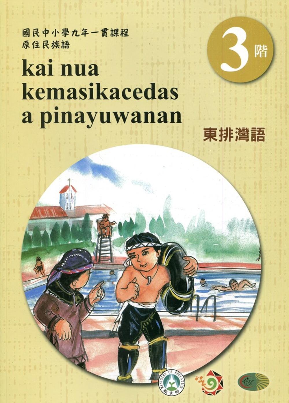 東排灣語學習手冊第3階(附光碟)3版2刷