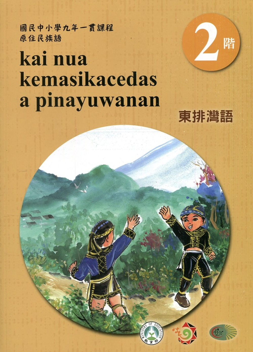 東排灣語學習手冊第2階(附光碟)3版2刷