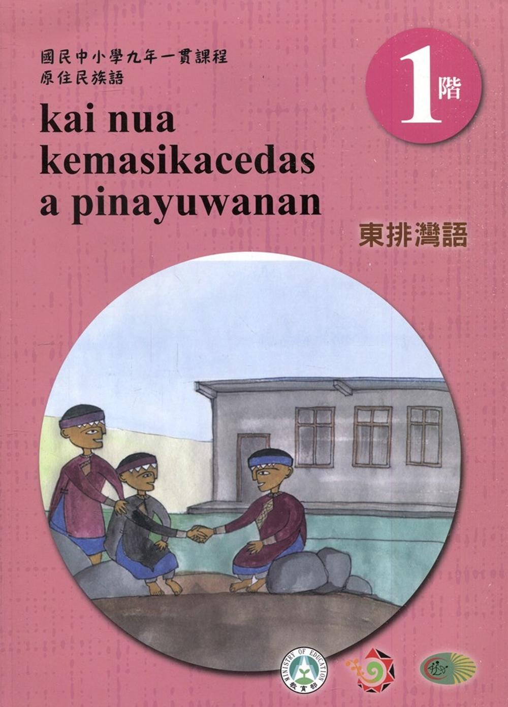 東排灣語學習手冊第1階(附光碟)3版2刷