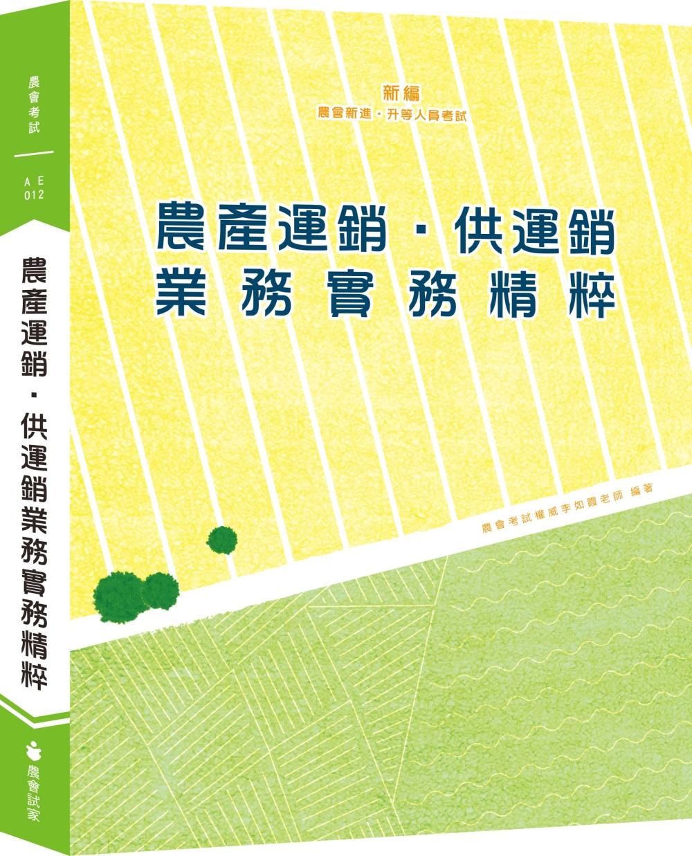 新編農產運銷‧供運銷業務實務精粹(十一版)