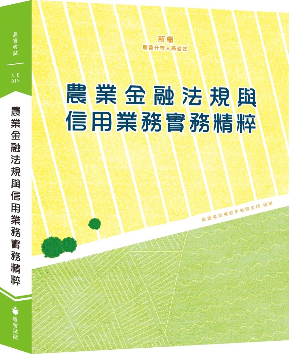 新編農業金融法規與信用業務實務精粹(九版)