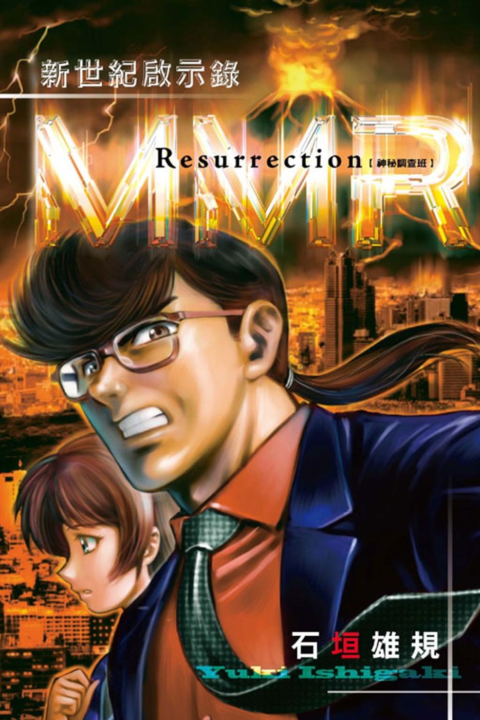 MMR神秘調查班 新世紀啟示錄 全