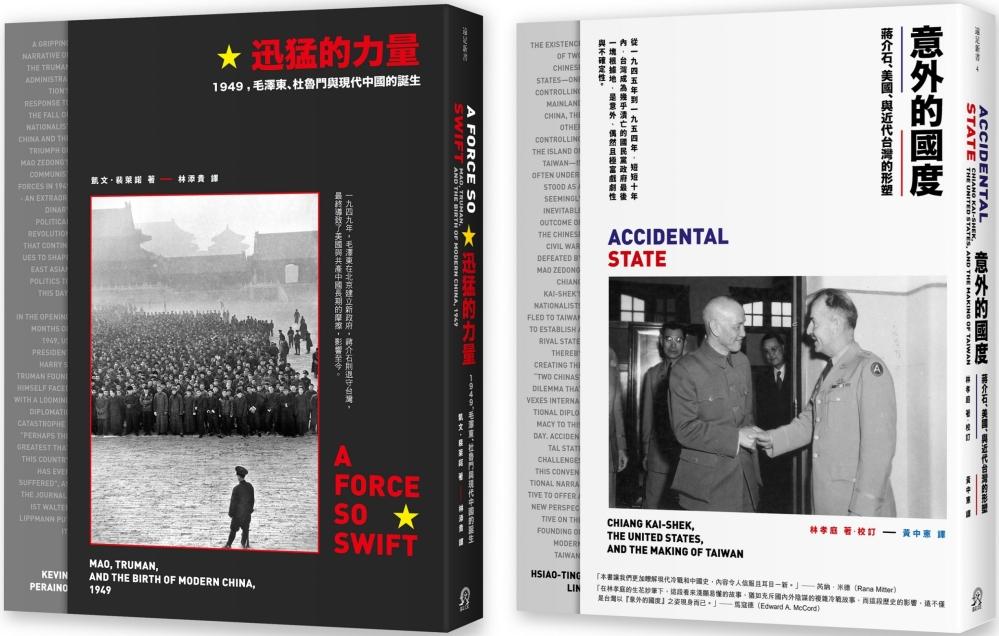 存亡的轉折:中華...