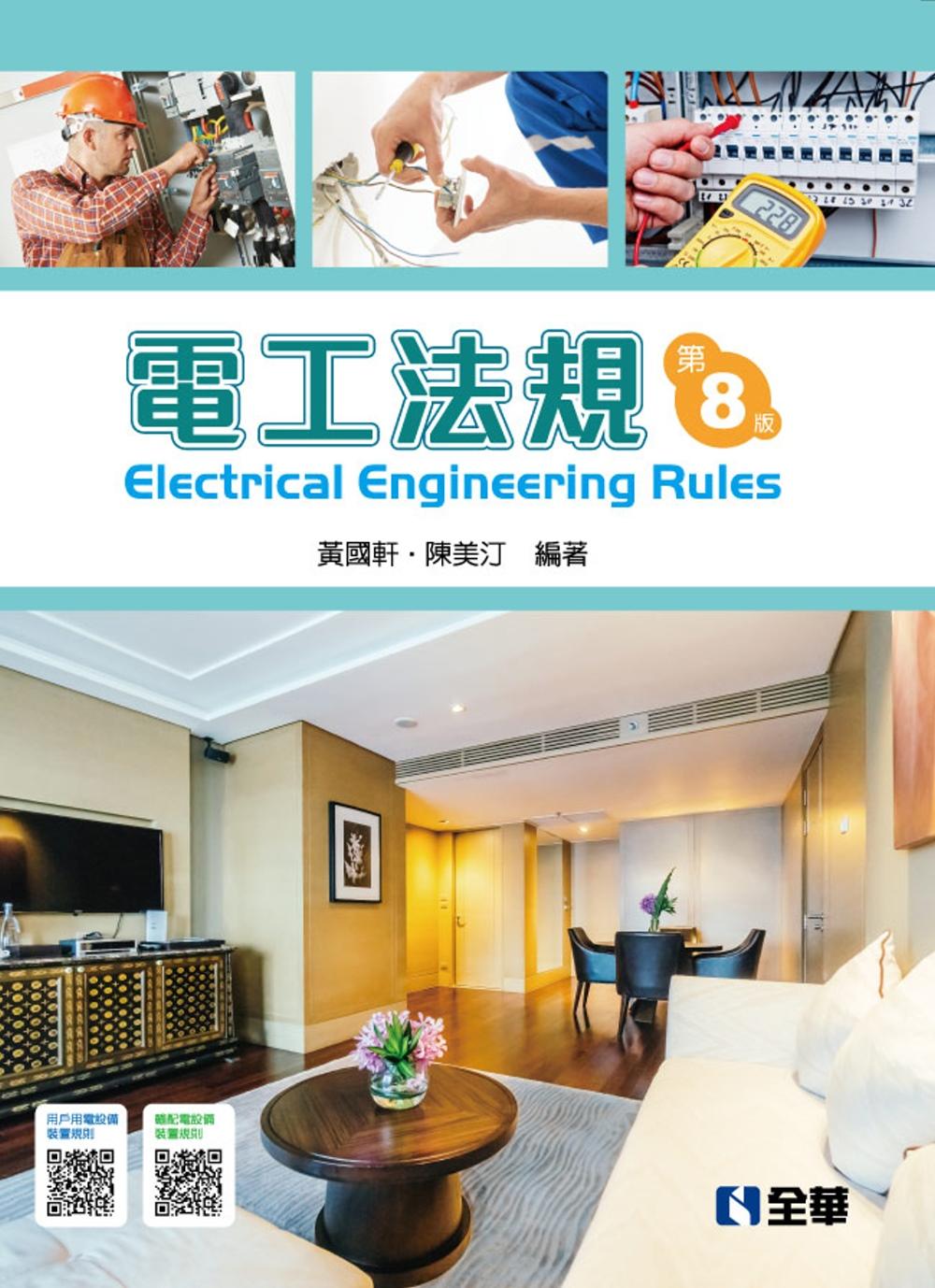 電工法規(第八版)