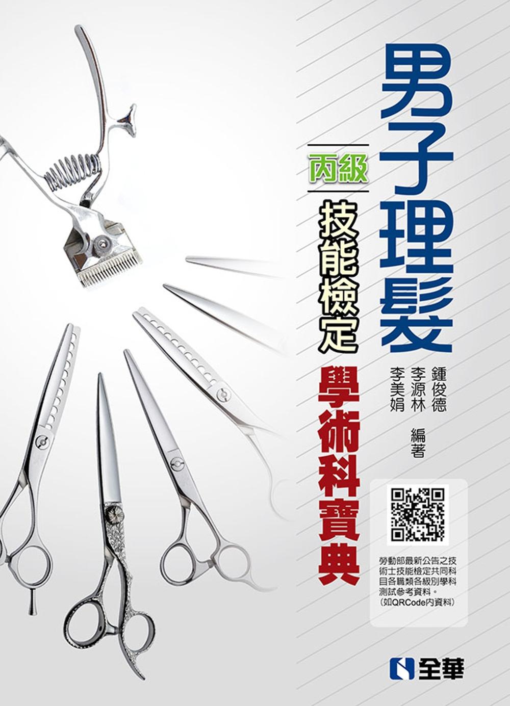 丙級男子理髮技能檢定學術科寶典(2020最新版)(附術科測試參考資料)